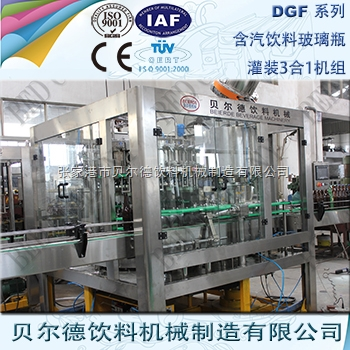 碳酸饮料灌装生产线玻璃瓶瓶装含汽饮料灌装生产线