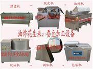 油炸花生米生产线、酒鬼花生专业生产设备、麻辣花生专业生产设备—大洋食品机械厂