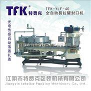 全自動真空旋蓋機 各種優質旋蓋機 易拉罐封口機 TFK-YLF-40