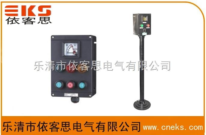 BZC8050防爆防腐操作柱(IIC黑色塑壳)