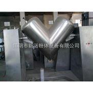300L-攪拌混合機  粉末混合機  V型混合機