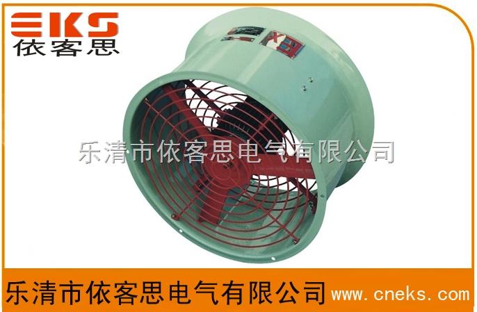 BFS-400/220V防爆排风扇/防爆轴流风机/可配百叶