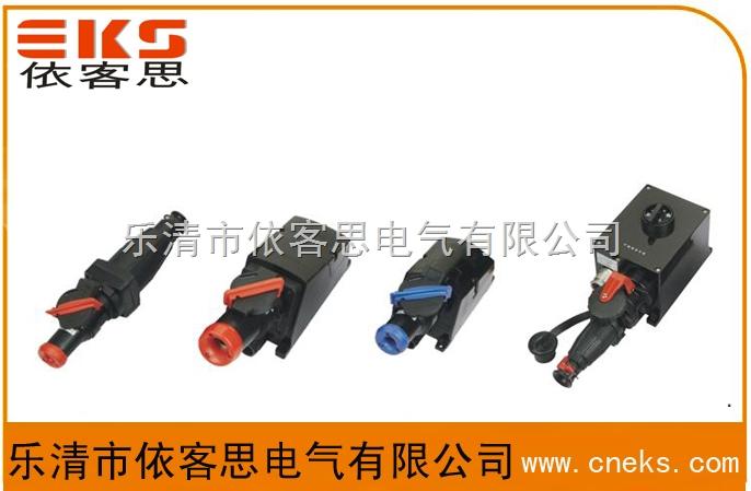 BCZ8060-16/4 3P+PE防爆防腐插接装置/黑色塑壳