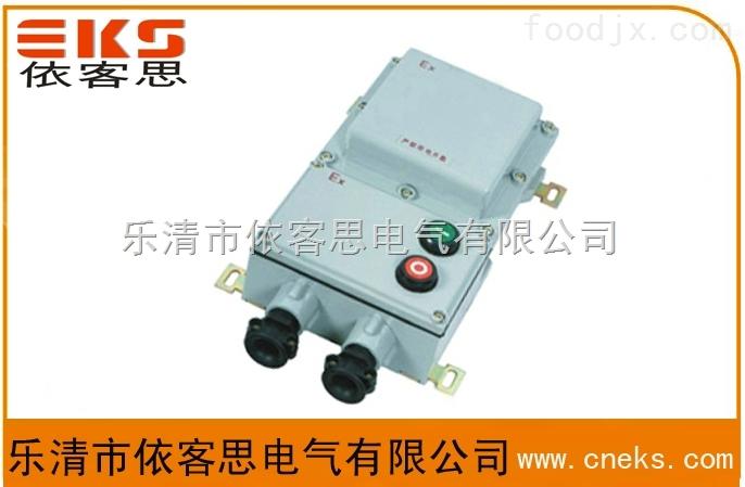 BQD53-12A防爆磁力启动器/电机起动专用