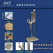 无纺布透气度试验机,全自动透气度测定仪,【IMT】四川宜宾厂家直销