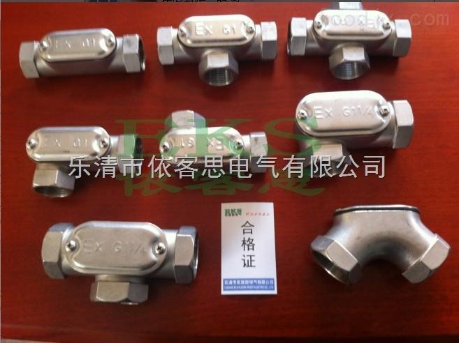 BHC-G1 1寸铸钢穿线盒防爆/直通/弯通/三通