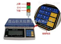 30kg带报警电子秤,声音提示电子称zui低价格