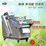 GY-QC-1000-多功能商用电动切菜机