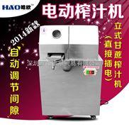 经济适用款甘蔗榨汁机 辊距自动调节流动甘蔗榨液 插电即用