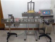 GLF-3000-带无铝箔自动剔除全自动电磁感应铝箔封口机
