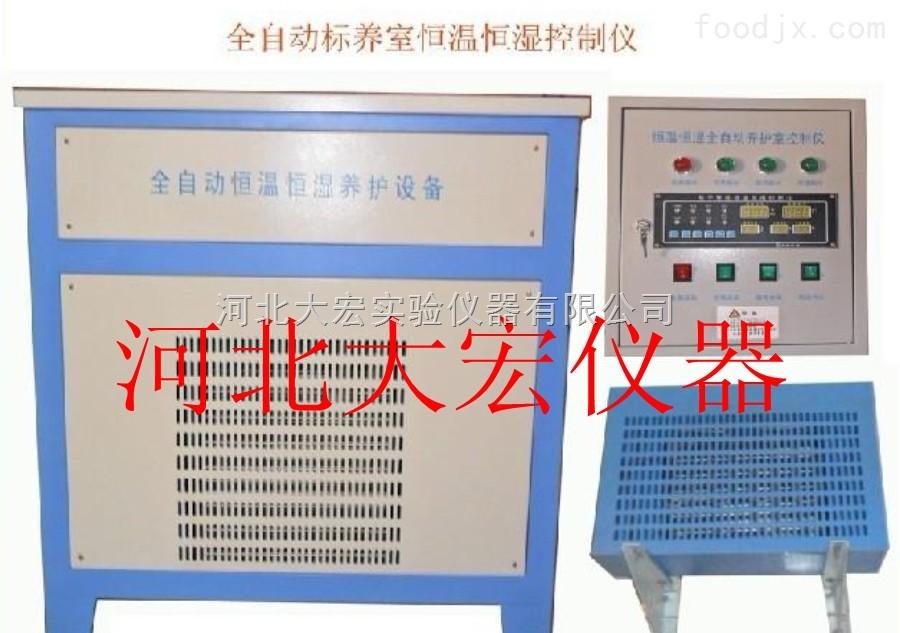 FHBS-60水泥养护室全自动控制仪