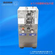 小型中药粉末旋转式压片机