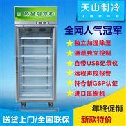 北极熊GSP标准药品阴凉(冷藏)柜