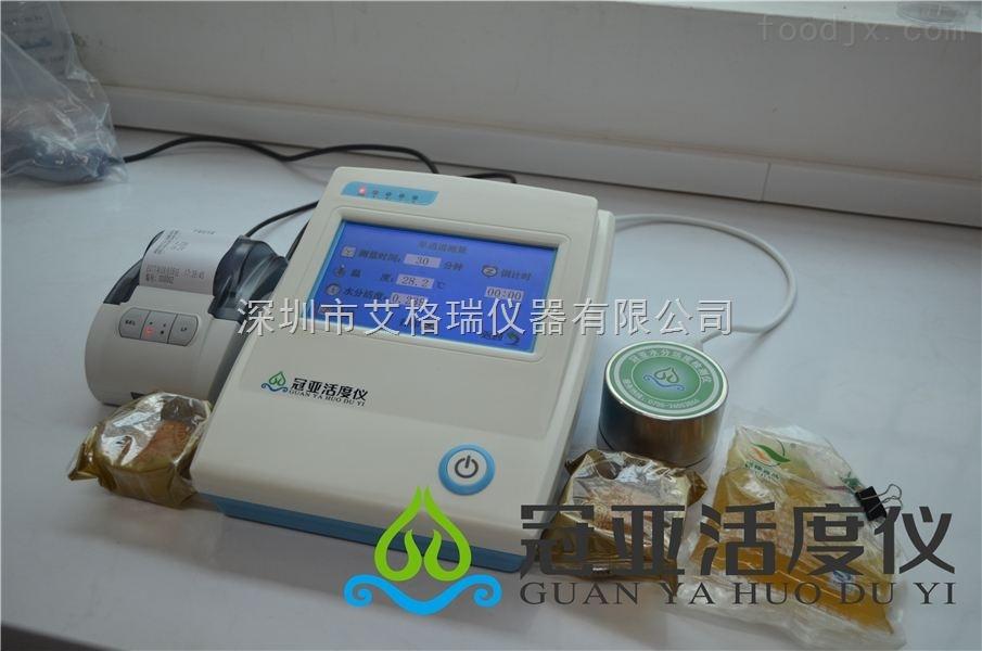 便携式水活度仪