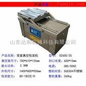 达和牌600MM双室真空包装机 鸡产品真空包装机
