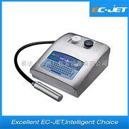 EC-JET300微字符喷码机