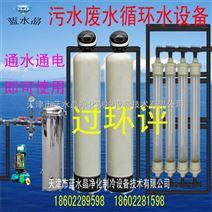 屠宰场养殖场污水处理设备循环水设备