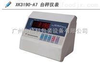 耀华XK3190-A7台秤仪表