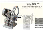 實驗室小型壓片機/中藥粉末壓片機/電動壓片機價格
