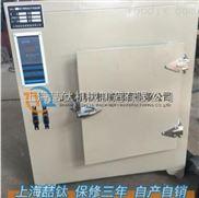 8401A-4高温干燥箱/高温烘箱,(爆款)远红外电热高温干燥箱