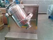 抗氧化剂混合机 氧化剂三维混料机 粘性液