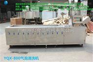 YQX-800旭众品牌清洗机 果蔬全自动清洗机 800型蔬菜清洗机