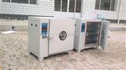弘創干燥 酸、堿、鹽和氧化物化工原料烘干干燥機 101實驗室用電熱鼓風恒溫干燥箱