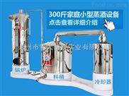 雅大300斤纯粮食酿酒设备适合酿酒小作坊吗?