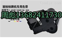 M-300铭牌机色带(PP-RC3BKF(黑)宽60mm 长130m)