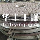 磷酸钠盘式干燥机