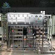 山东汇创直销1.5T双级反渗透纯净水处理设备