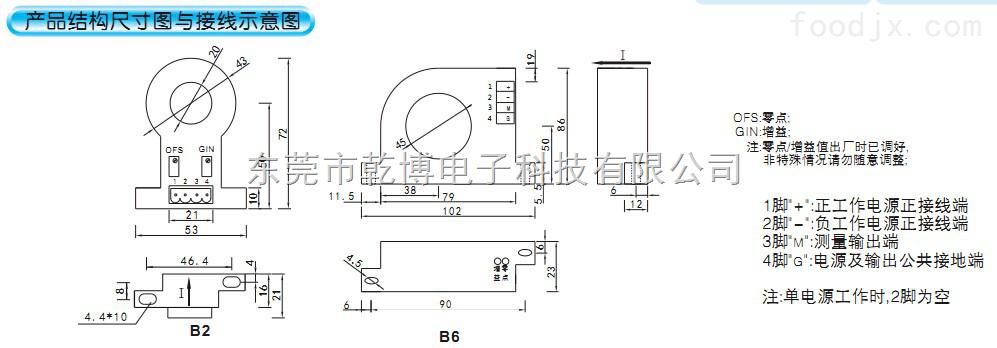 产品特点: * 温度补偿电路控制,测量准确; * 穿孔输入、拔插端子、螺钉紧固平面安装; * 广泛应用于各类工业电流在线检测系统; * 外型尺寸(mm):53(L)×21(W)×72(H),孔径:20mm; 技术参数: * 执行标准:IEC688:1992,QB/LF2007-1 * 输入范围:0~500A内可选 如0~50 A,0~100A等 * 精度等级:≤1.