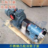高粘度轉子泵不銹鋼食品級轉子泵