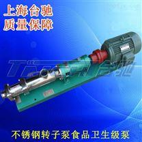 卫生级G型单螺杆泵 不锈钢浓浆泵 泥浆泵 污泥泵 料液输送螺杆泵