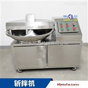 酱菜斩拌机 肉类机械加工设备