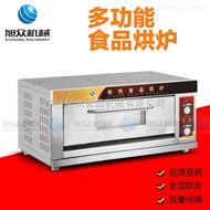 VH-11小型烘炉商用食品烘烤厂家不锈钢设备