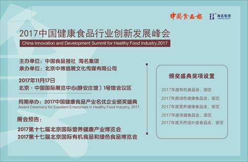 2017北京健康食品产业展11月开幕,开启健康产业新时代
