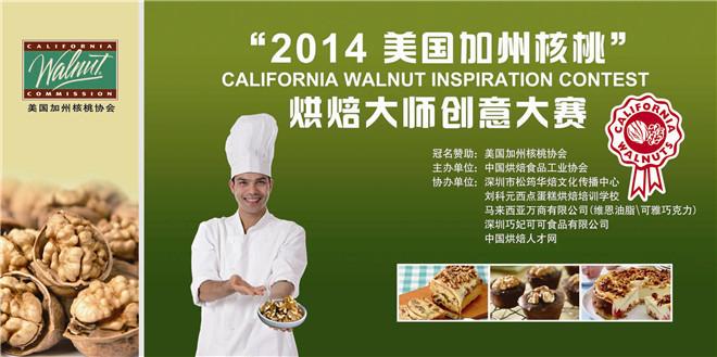 2014美国加州核桃烘焙大师创意大赛