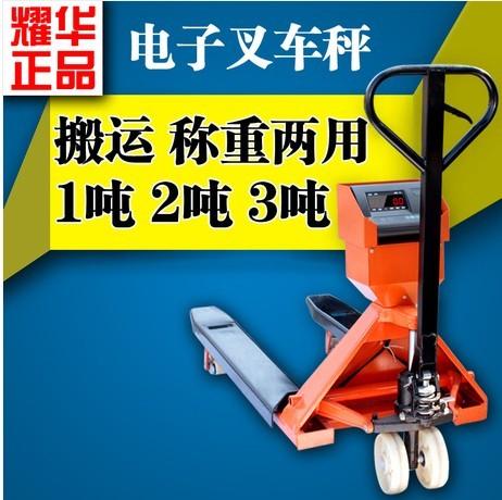 电子叉车秤1吨,2吨,3吨,山东叉车电子称