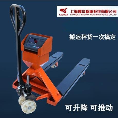 山西叉车地磅500公斤,四川电子叉车磅秤精度