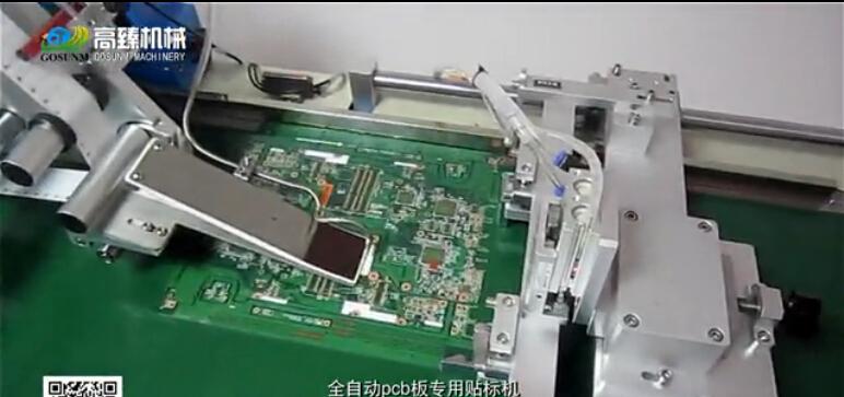 电板_线路板_电路板_专用贴标机设备_【佼佼者自动化】