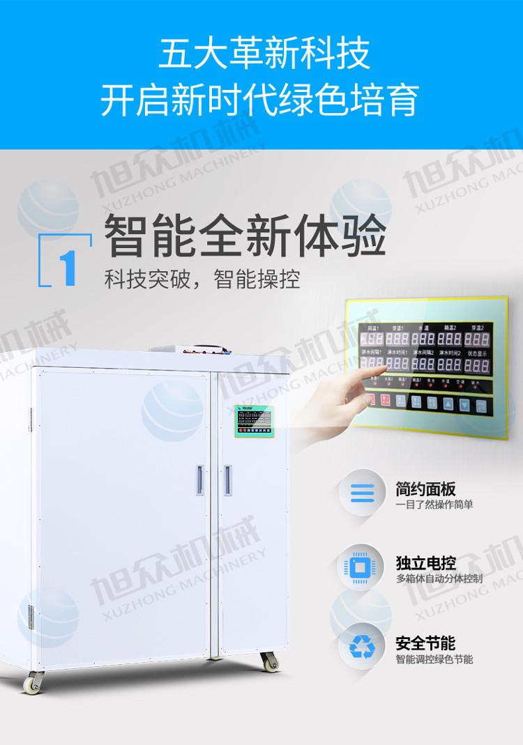 XZ100-A-黄豆芽机绿豆芽机自动发芽的产品_v产品户外机器图片