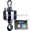 OCS-6000F电子吊秤2t,钢材电子吊秤,蓝箭电子吊秤