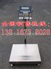 304不锈钢防爆电子称,防暴秤