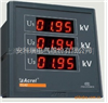 CL96-AV3安科瑞三相电压表CL96L-AV3直销