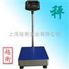 scs400*500mm电子平台秤,100kg,150kg,200kg,300kg落地秤怎么卖