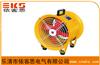 SFT-250浙江依客思供应手提式安全轴流风机SFT-250